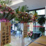 前田商会様よりお花を頂きました!のサムネイル