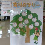 『みのりの木カード』のサムネイル