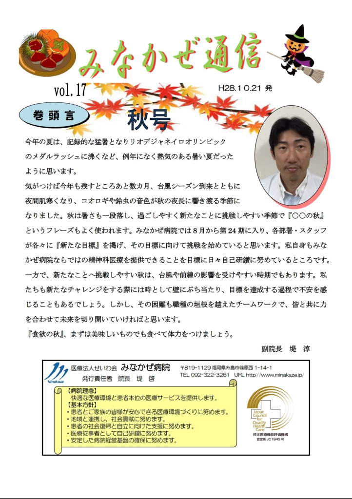 f:id:seiwa-kai:20161021192304j:plain