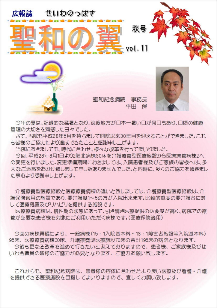 f:id:seiwa-kai:20161107112547j:plain