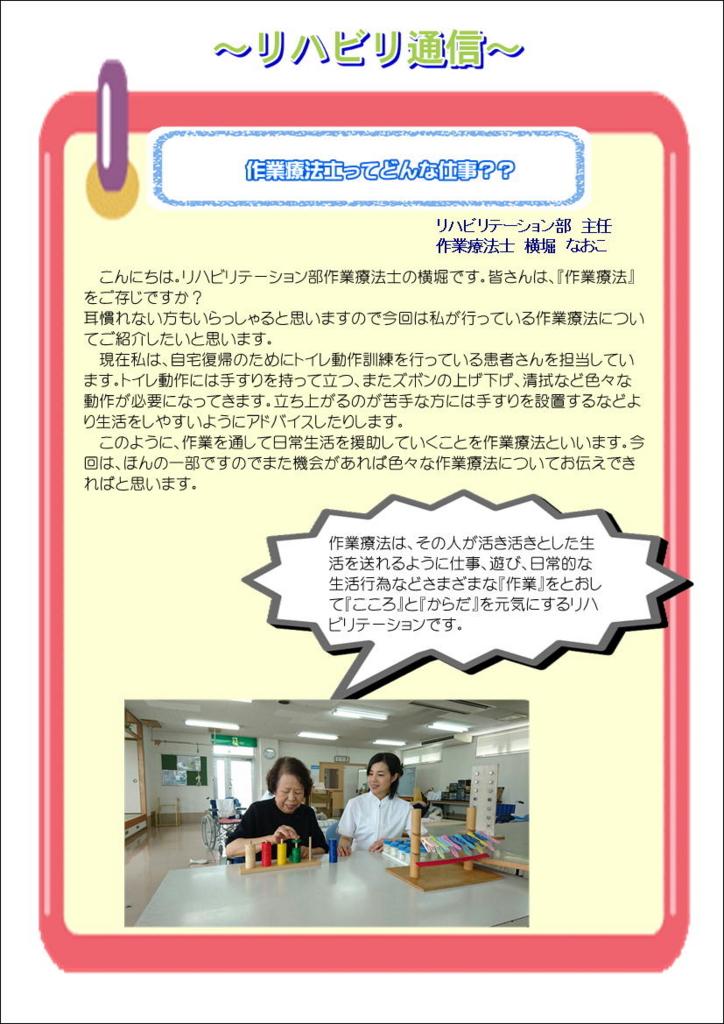 f:id:seiwa-kai:20161107112627j:plain