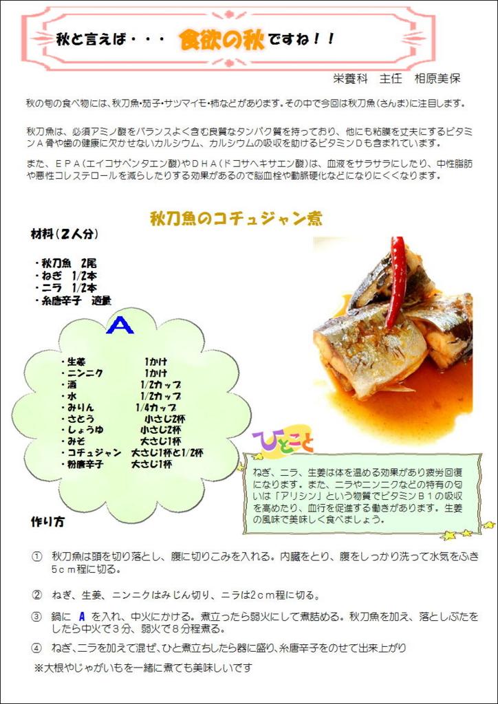 f:id:seiwa-kai:20161107112649j:plain