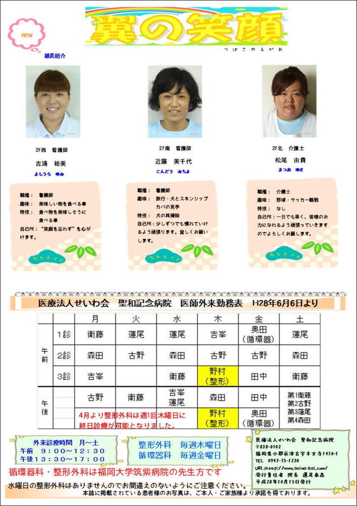 f:id:seiwa-kai:20161107112705j:plain