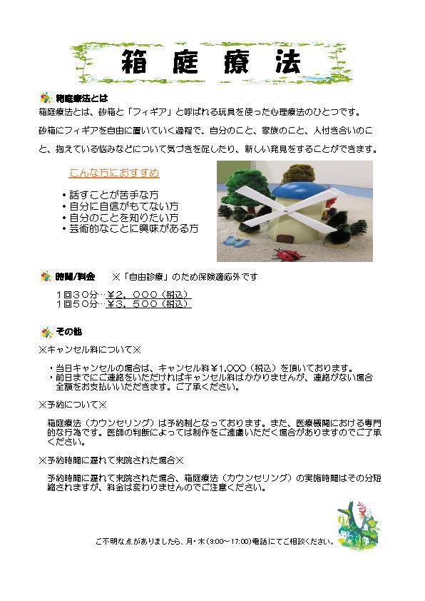 f:id:seiwa-kai:20161231135920j:plain