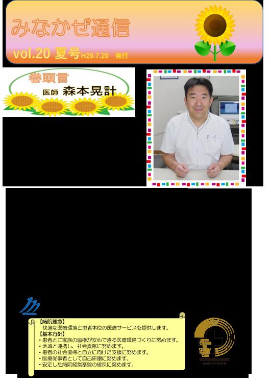 f:id:seiwa-kai:20170725105020p:plain
